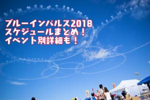 ブルーインパルス2018のスケジュールまとめ!イベント別詳細も!