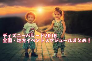 ディズニーパレード2018|全国・地方イベントスケジュールまとめ!